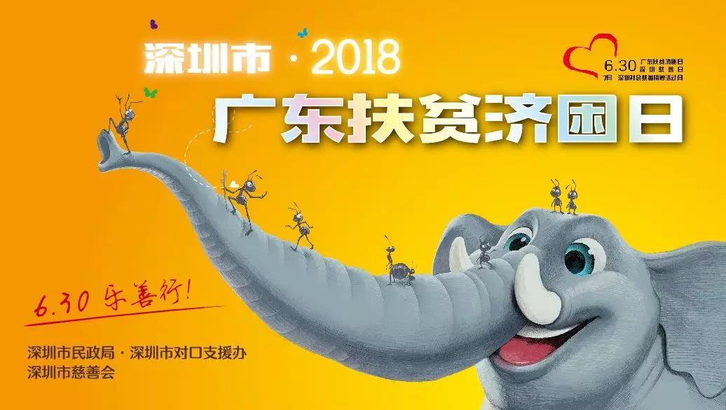 http://image.gongyi.la/org/451/album/2018/06/15833e90ad1b4f549607b0e286847887.jpg