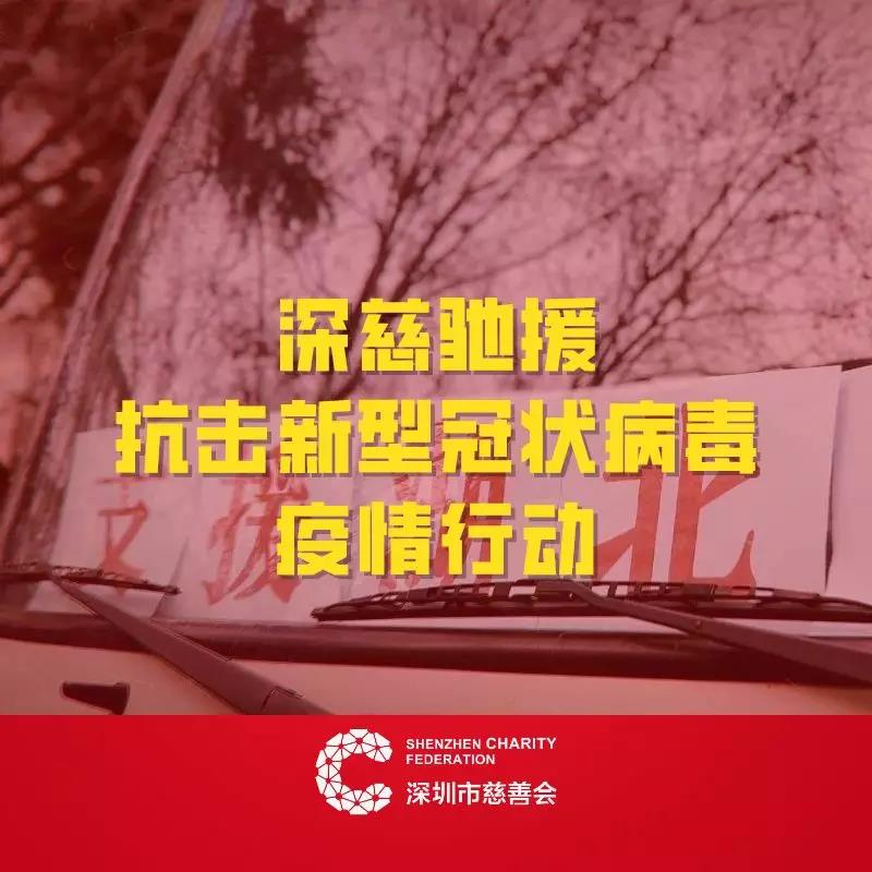 http://image.gongyi.la/org/451/album/2020/02/f209c56c3bab4ee8a792579cc973ca54.jpg