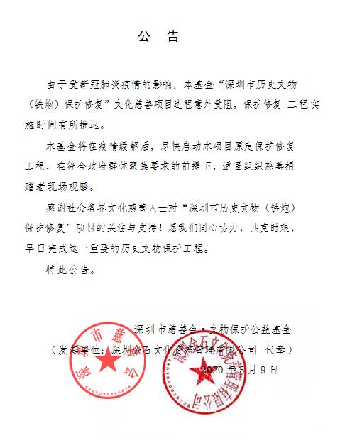 http://image.gongyi.la/org/451/album/2020/06/5d49249e3b5c4464b0e7676fc123b2ee.jpg