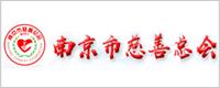 南京市慈善总会