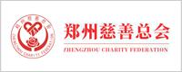 郑州慈善总会